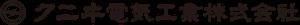 クニヰ電気工業株式会社